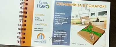 Кухни на заказ Пермь Мегаполис