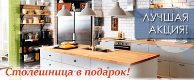 встроенные кухни по акции