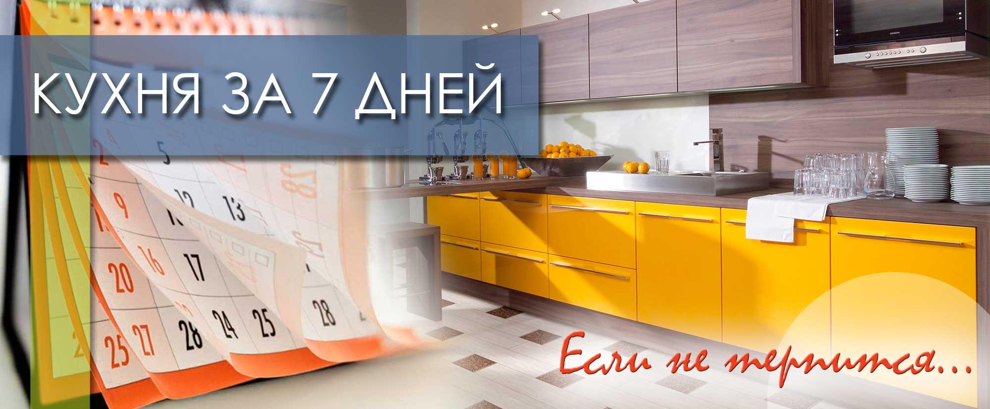 встроенная кухня за 7 дней